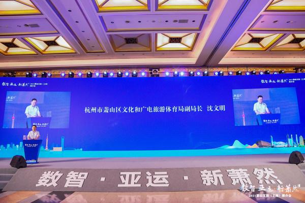 数智·亚运·新萧然  2021萧山文旅(上海)推介会