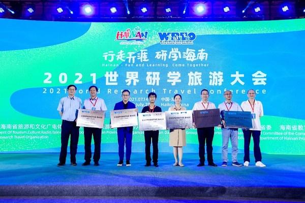 世界研学旅游组织首批认证基地授牌