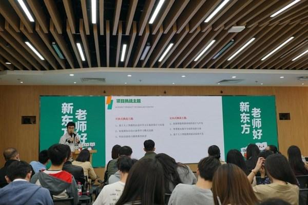新东方教育科技集团互联网产品技术中心产品总监、清华校友薛雨