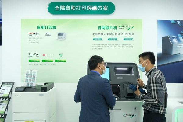 """富士胶片把""""全院自助打印解决方案""""P-temina-自助取片机和由DRYPIX 8000等产品组成的基层医疗数字化解决方案带到了CMEF 2021现场"""