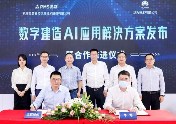 品茗股份与华为联合发布数字建造AI应用解决方案
