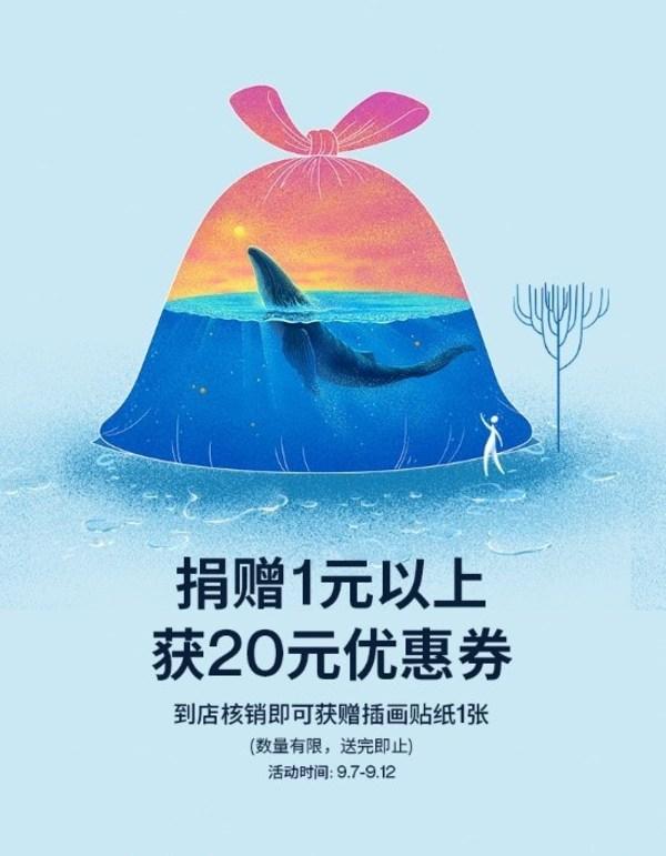 UR持续关注海洋保护,积极参与环保实践
