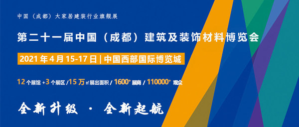 2021中国·成都建博会