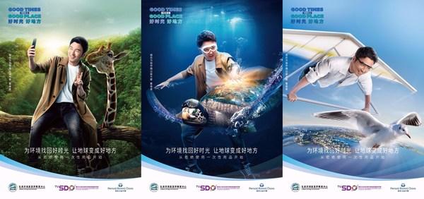 保乐力加中国公益宣传海报推广绿色生活方式