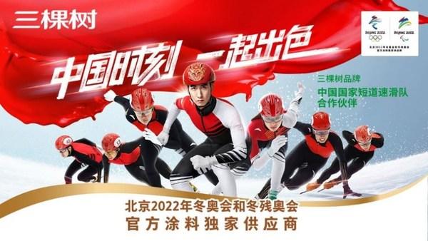 三棵树官宣中国国家短道速滑队为合作伙伴