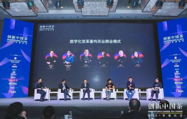 """围绕""""数字化变革重塑茶业商业模式"""",从不同角度探寻中国茶的""""新实践"""""""