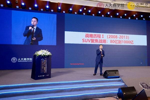 里斯战略定位咨询中国合伙人刘坤受邀出席首届全球数智营销峰会并发表演讲《长城汽车的品类战略》