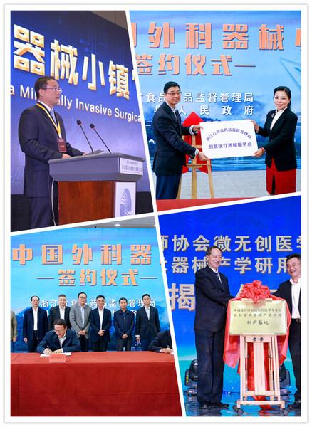 中国微创外科器械小镇