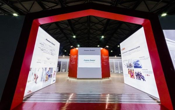 2021年上海国际厨卫展美标展台