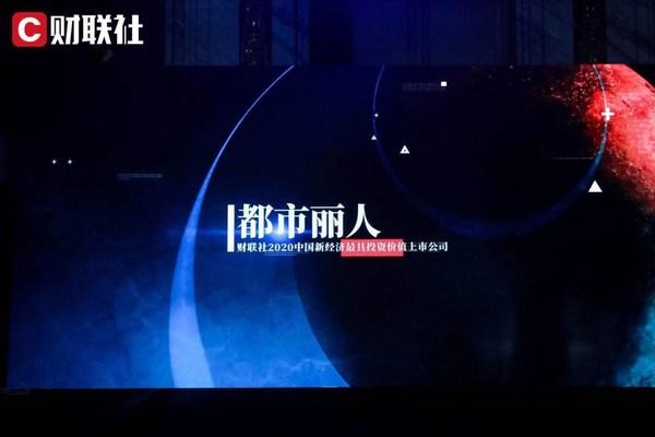 """都市丽人荣获财联社""""2020中国新经济最具投资价值上市公司"""""""