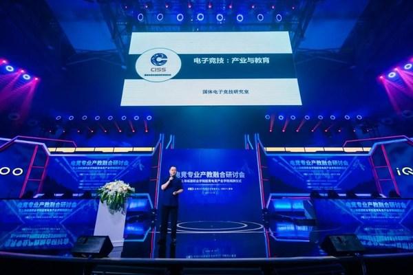 国家体育总局科研所电子竞技研究主任杨越