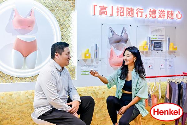 汉高品牌代表畅谈更可持续的纺织复合行业前景