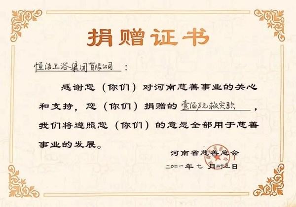 河南省慈善总会授予捐赠证书