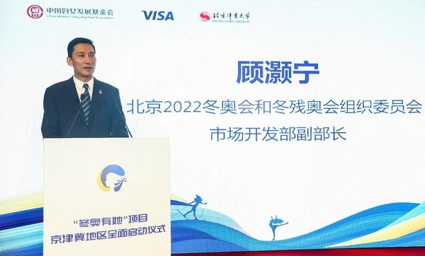 北京2022冬奥会和冬残奥会组织委员会市场开发部副部长顾灏宁致辞