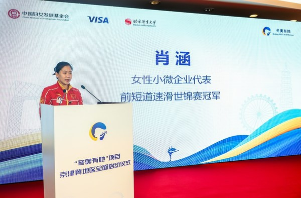 女性小微企业创业代表,前短道速滑世锦赛冠军肖涵分享创业心得