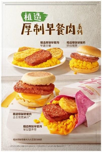 """麦当劳""""植造厚制早餐肉系列""""五款产品包括早安营养卷、吉士蛋麦满分、双层吉士蛋麦满分、炒双蛋堡以及早餐全餐"""