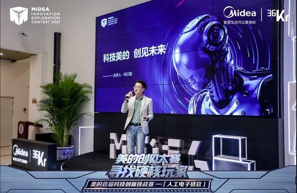 首届美的创见大赛在清华大学举行公开课。