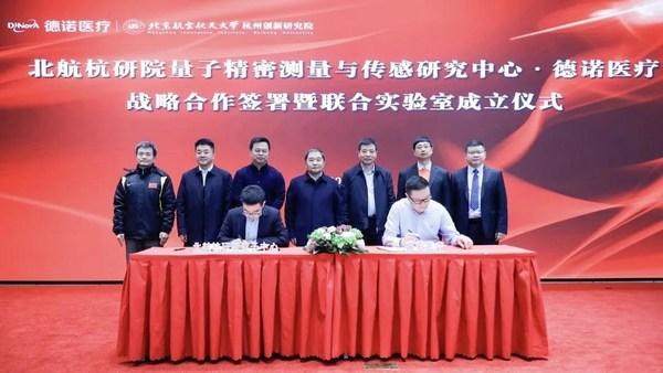 德诺医疗与北航杭研院量子传感中心签署战略合作协议