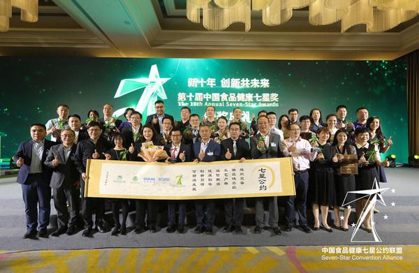 """第十届""""中国食品健康七星奖""""颁奖典礼成功举办"""