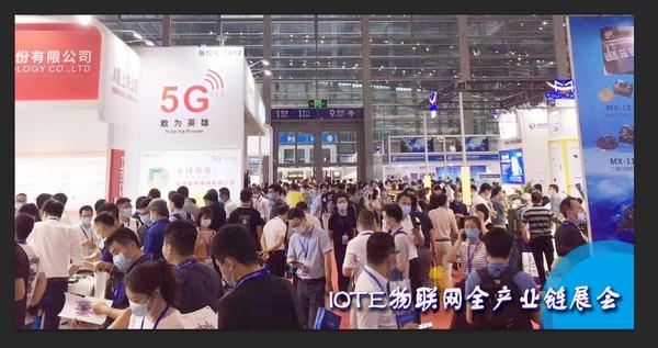 物联网全产业链展会