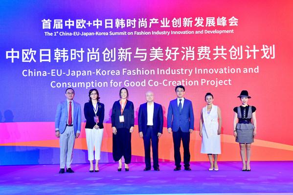中欧中日韩时尚创新与美好消费共创计划正式启动