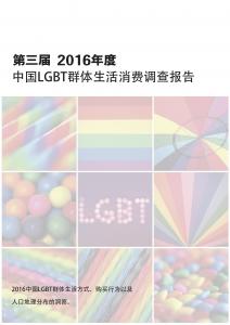 lgbt-nov2016-cn-1-1