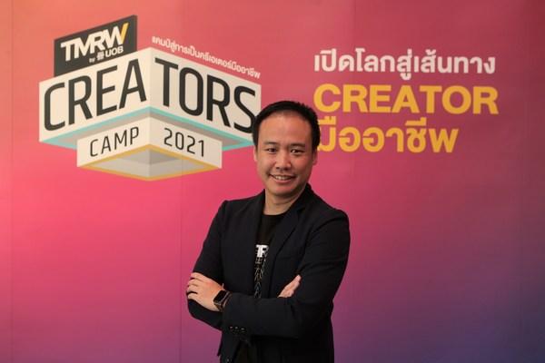 泰国大华银行零售数字业务主管Natee Srirussamee先生