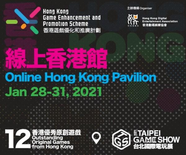 """第二届""""香港游戏优化和推广计划""""于""""台北国际电玩展2021""""设立线上香港馆"""