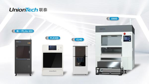 联泰科技四大新品