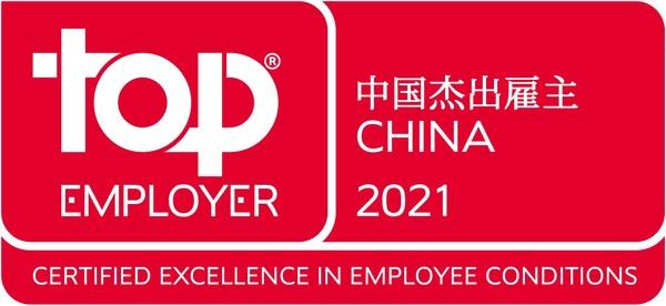 """2021年""""中国杰出雇主"""""""