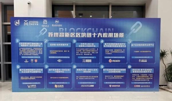 """""""场安码""""入选苏州高新区首批区块链应用十大场景之一(来源:唯信智能科技)"""