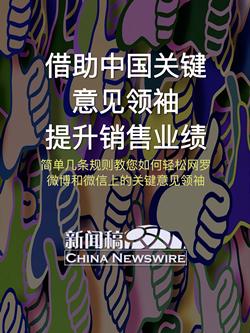 借助中国关键意见领袖提升销售业绩