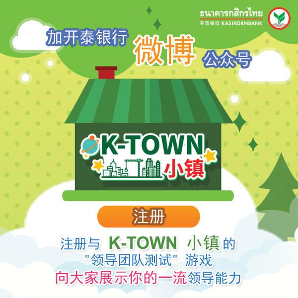 """在K-Town小镇中不断提升自我,通过""""Leading Team领先团队测试""""建立属于自己的团队"""
