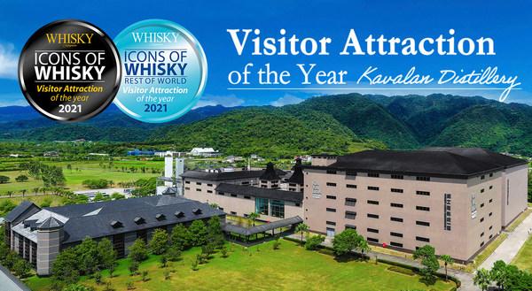 """金车噶玛兰威士忌酒厂第三度荣获《Whisky Magazine》所颁布的""""最佳风云人气酒厂 Visitor Attraction of the Year""""大奖"""