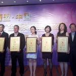 "Traders Upper East Hotel, Beijing Receives ""The Best Business Hotel In China"" Award"