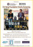 chihengfoundation-201408