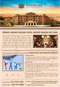 dingxiuspringlegendholidayhotel-hotel-20131211-en
