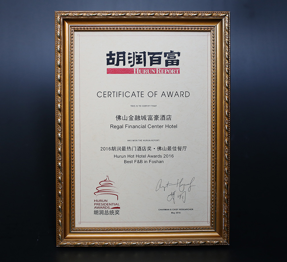 Regal financial center hotel wins hurun hot hotel awards for Best hotel awards